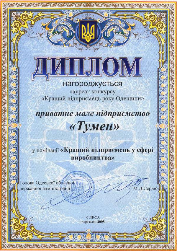 Диплом лауреата конкурсу кращий