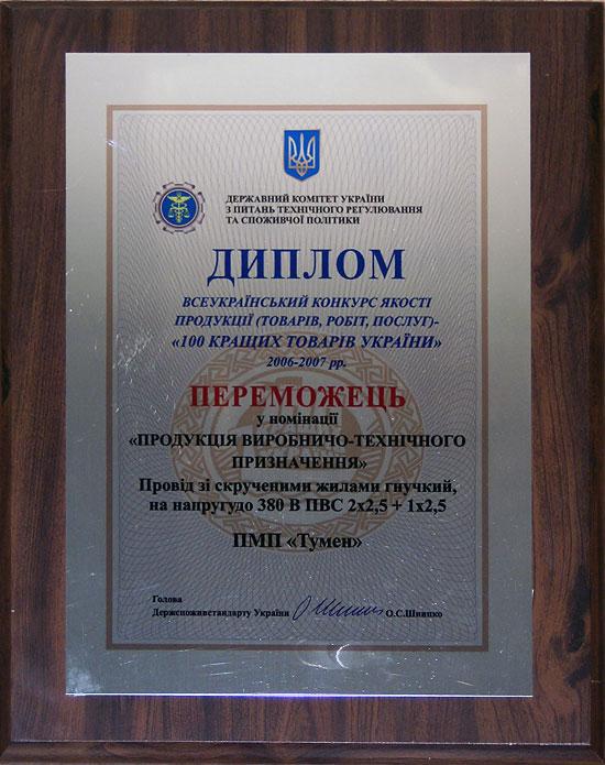 Дипломы и награды Кабельный завод Тумен  Диплом победителя в конкурсе 100 лучших товаров Украины 2006 2007